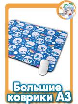 Большие коврики для мышки A3 ( 42 см )