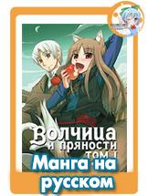 Манга на русском языке