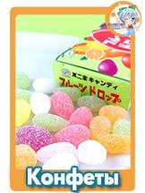 Японские леденцы, конфеты, прочие сладости..