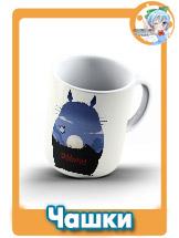 Чашки ( Аниме )