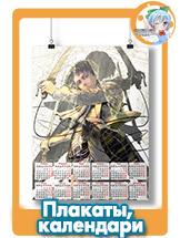 Плакаты, календари..