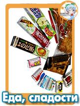 Японская Еда и сладости