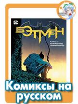 Комиксы на русском языке