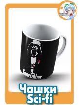 Чашки ( Фантастика, герои комиксов и сериалов)