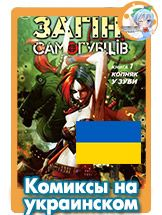 Комиксы на Украинском языке