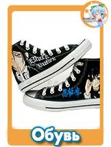 Обувь ( Аниме, комиксы)