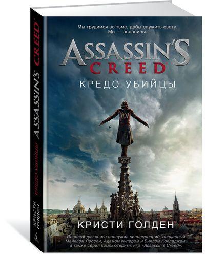 Книга російською мовою Assassin's Creed. Кредо вбивці