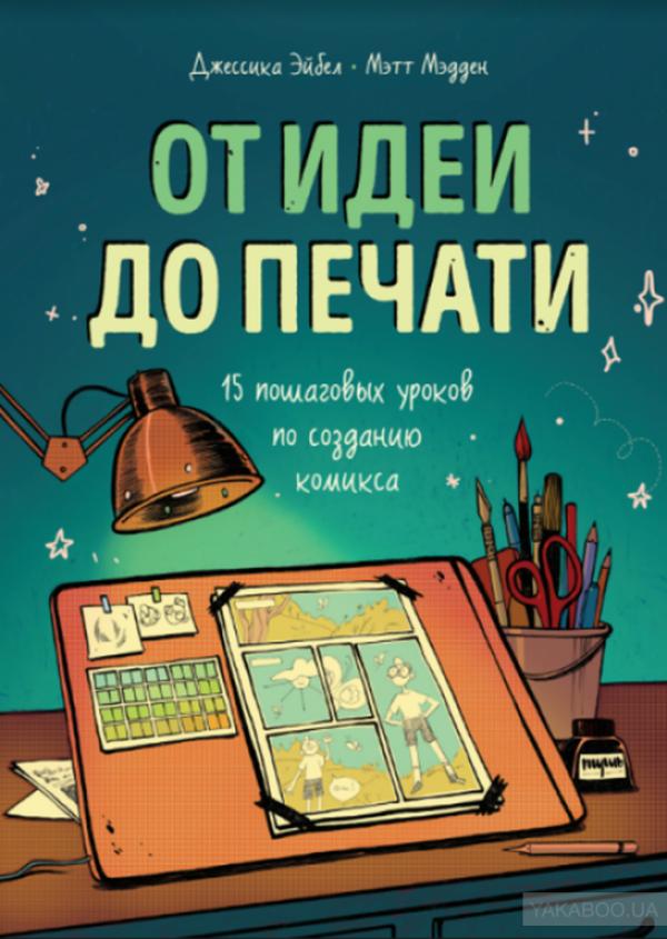 От идеи до печати. 15 пошаговых уроков по созданию комикса
