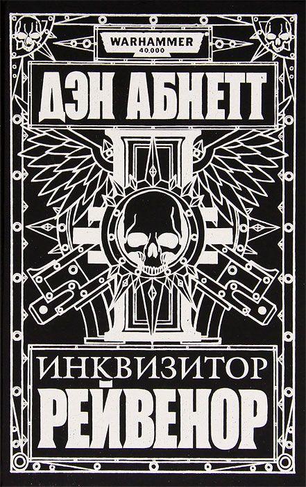 Книга на русском языке «Инквизитор Рейвенор / Дэн Абнетт /Warhammer 40000»