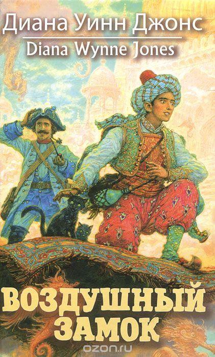 """Книга на русском языке """"Воздушный замок"""""""