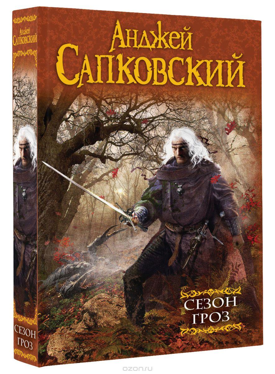 Книга на русском языке «Ведьмак. Сезон гроз»