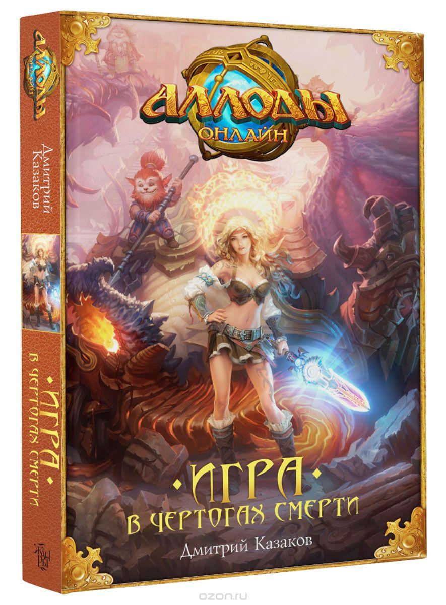 Книга на русском языке «Аллоды. Игра в чертогах смерти»