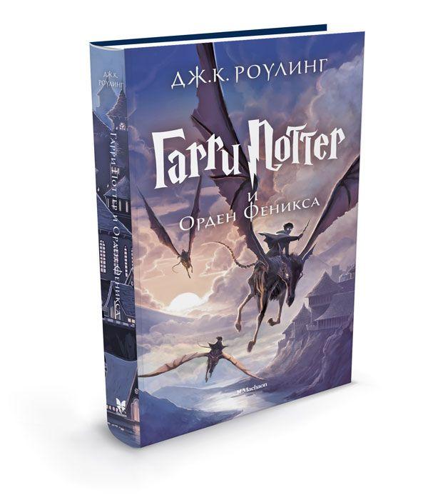 Книга на русском языке «Гарри Поттер и Орден Феникса»
