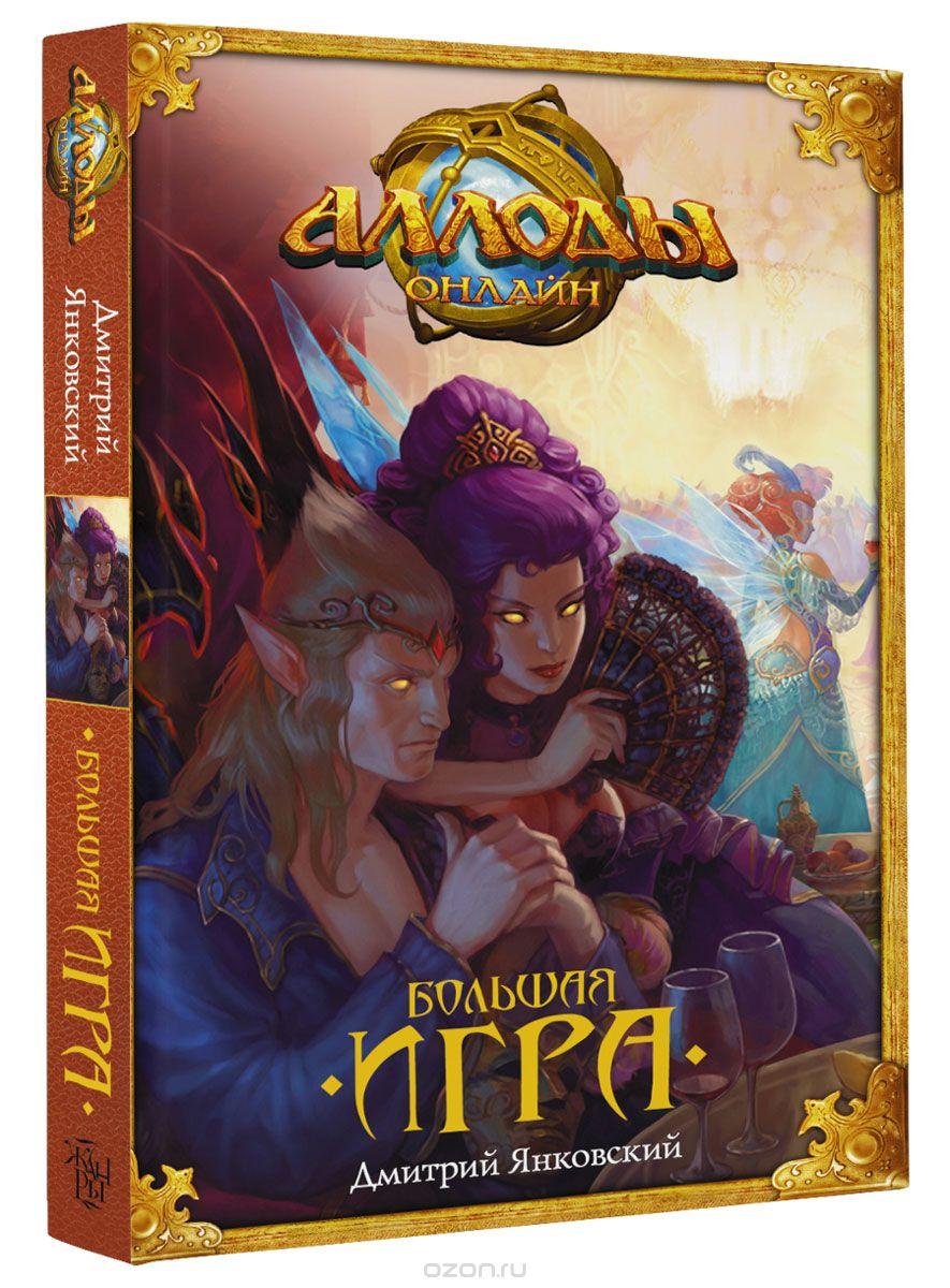 Книга на русском языке «Аллоды. Большая игра»