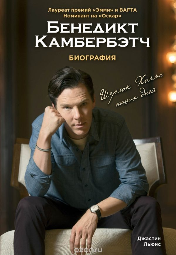 Книга на русском языке «Бенедикт Камбербэтч. Биография»