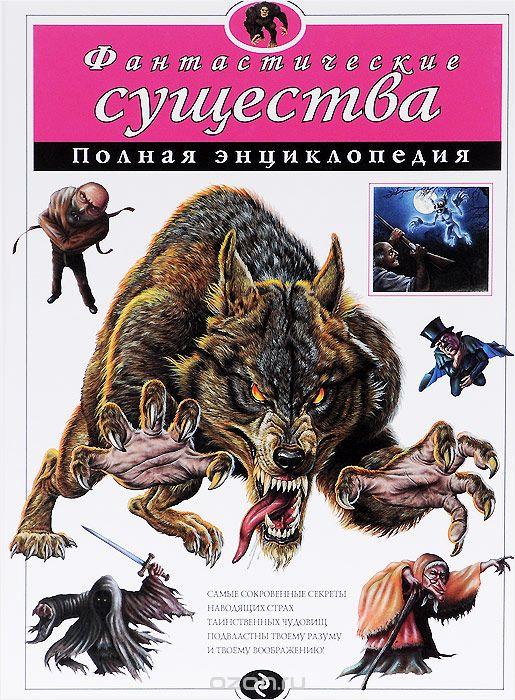 «Фантастические существа. Полная энциклопедия»