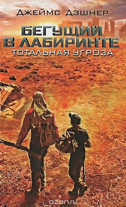 Книга на русском языке «Бегущий в Лабиринте. Тотальная угроза»