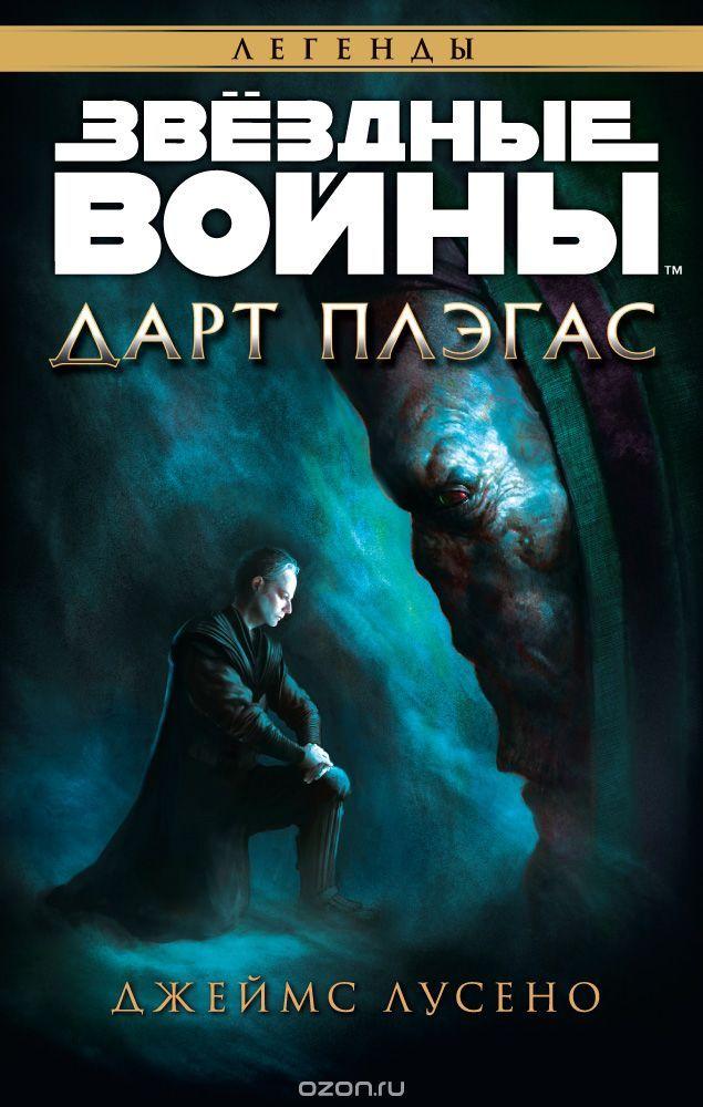 """Книга на русском языке """"Звёздные войны. Дарт Плэгас"""""""