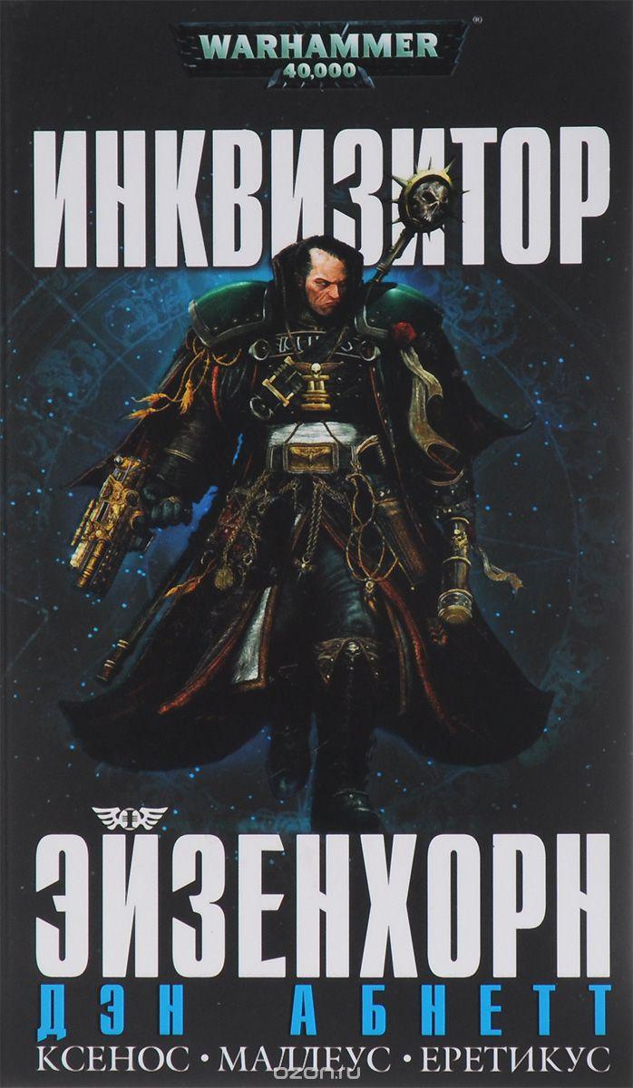 Книга на русском языке «Warhammer 40000. Инквизитор Эйзенхорн»