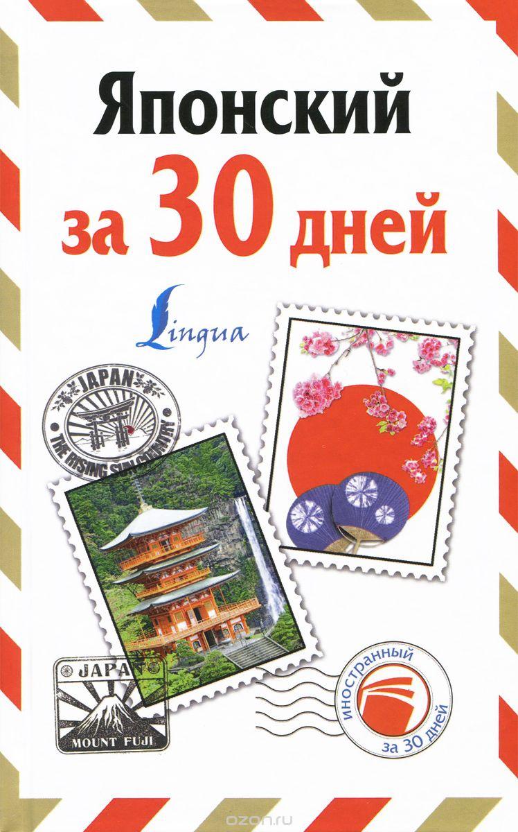 """Книга російською мовою """"Японська за 30 днів"""""""