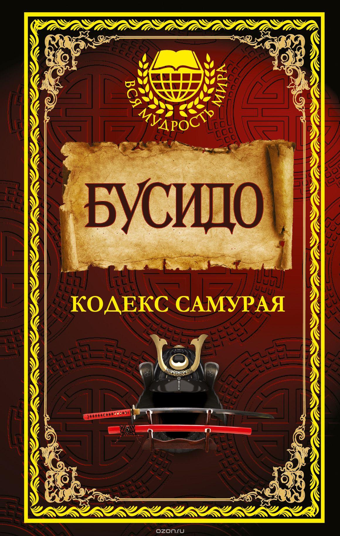 Книга на русском языке «Бусидо. Кодекс самурая»