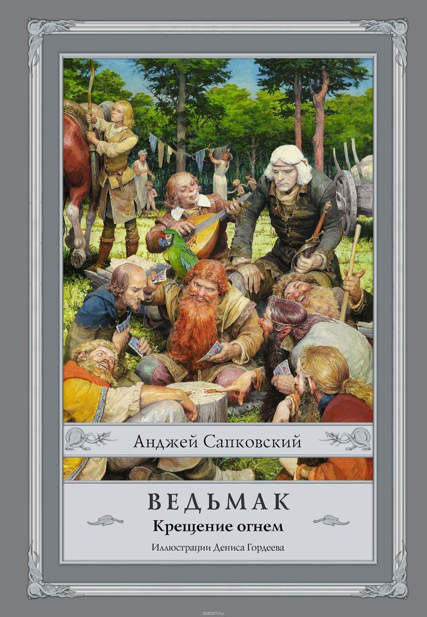 """Книга на русском языке """"Ведьмак. Крещение огнем"""""""