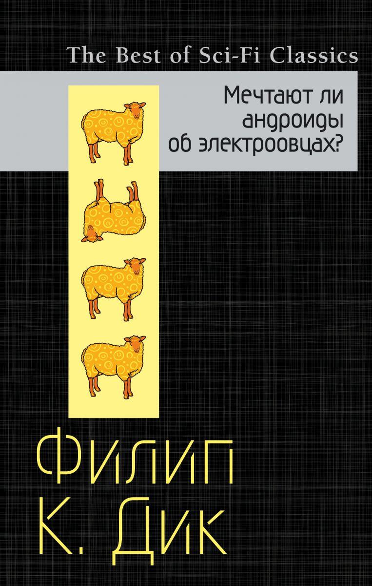 Книга на русском языке «Мечтают ли андроиды об электроовцах?»