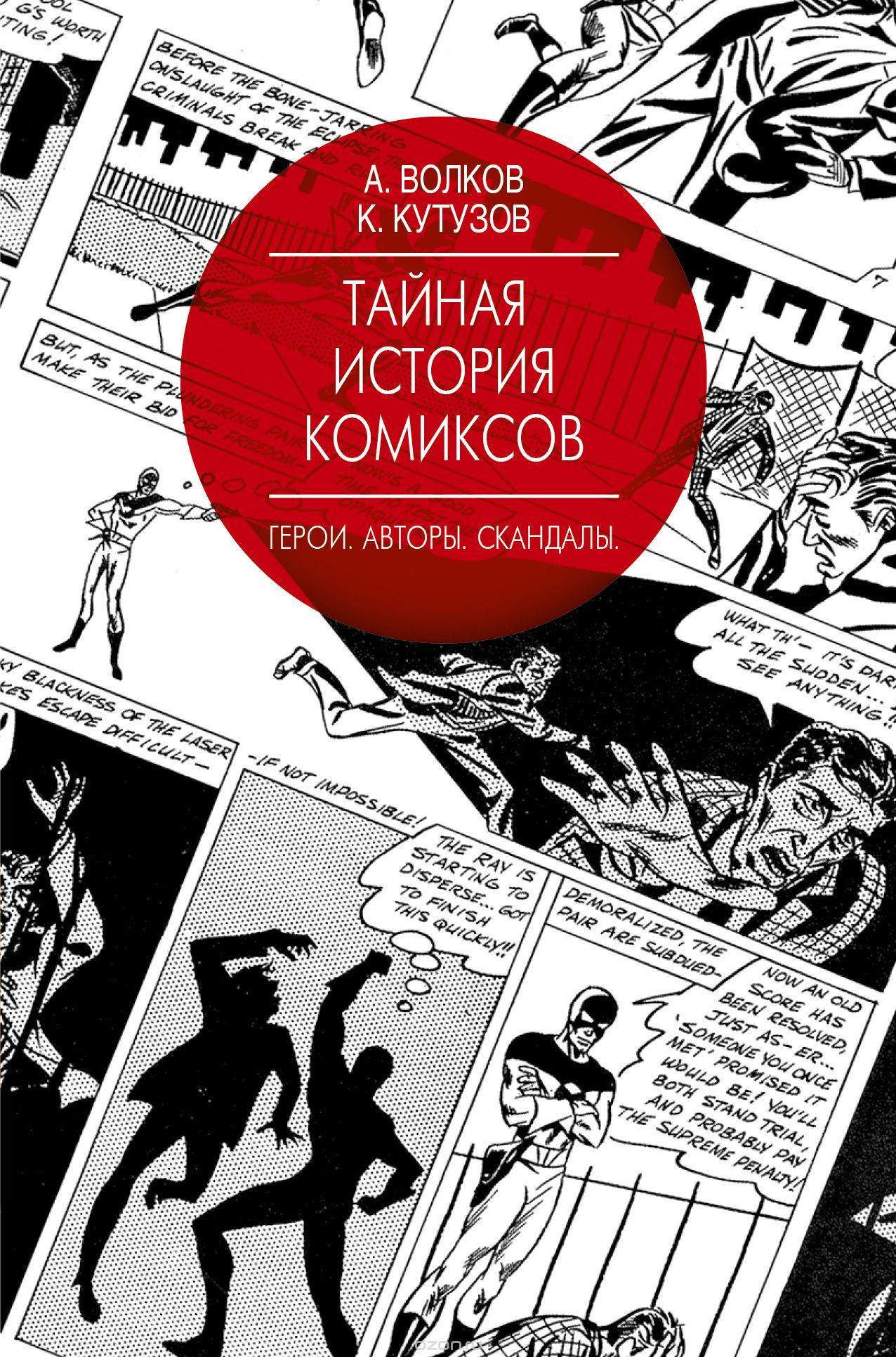 Книга на русском языке «Тайная история комиксов: Герои. Авторы. Скандалы.»