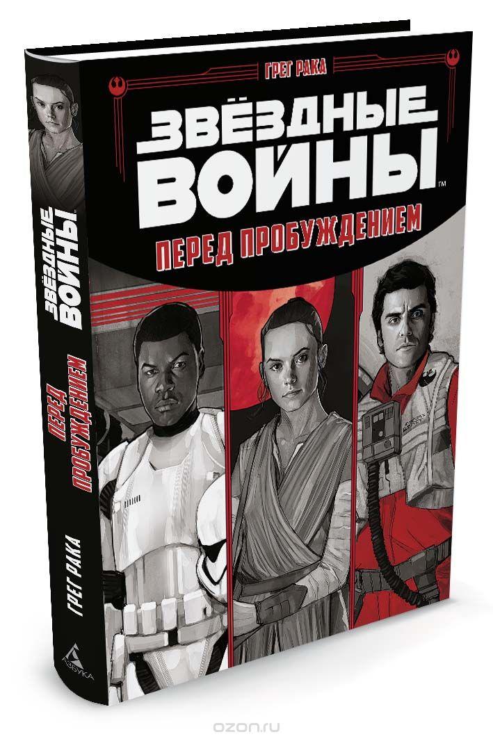 Книга на русском языке «Звёздные Войны. Перед пробуждением»