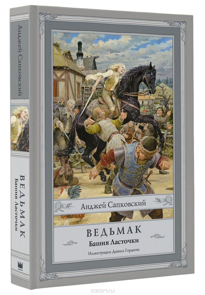 Книга на русском языке «Башня Ласточки»