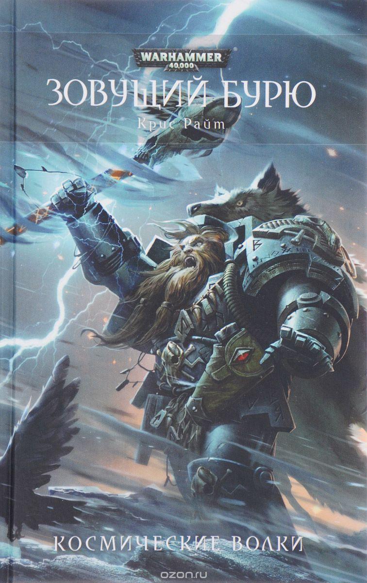 Книга на русском языке «Зовущий бурю»