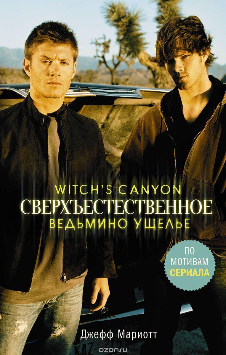 Книга на русском языке «Witch`s Canyon / Сверхъестественное. Ведьмино ущелье»