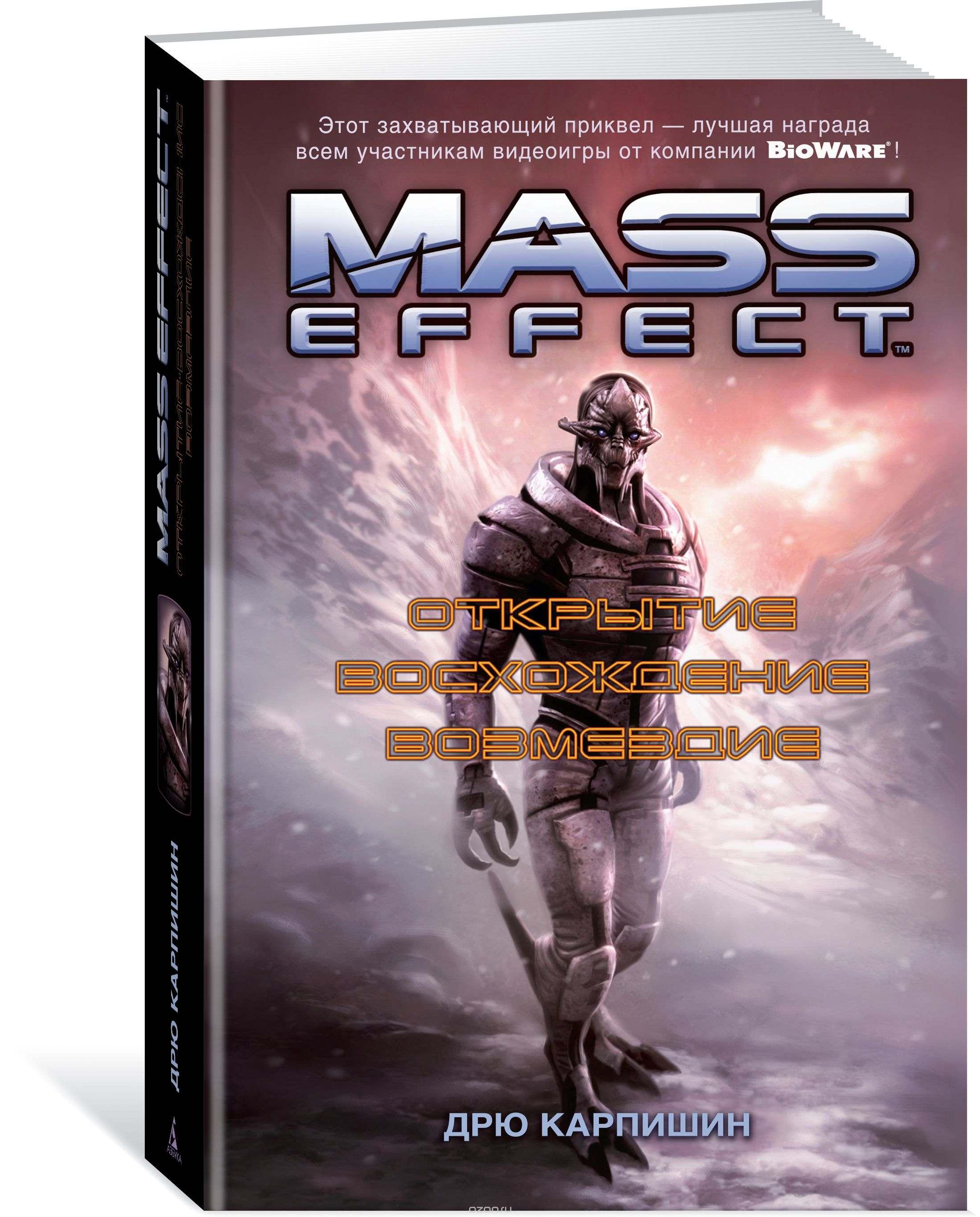 """Книга на русском языке """"Mass Effect. Открытие. Восхождение. Возмездие"""""""