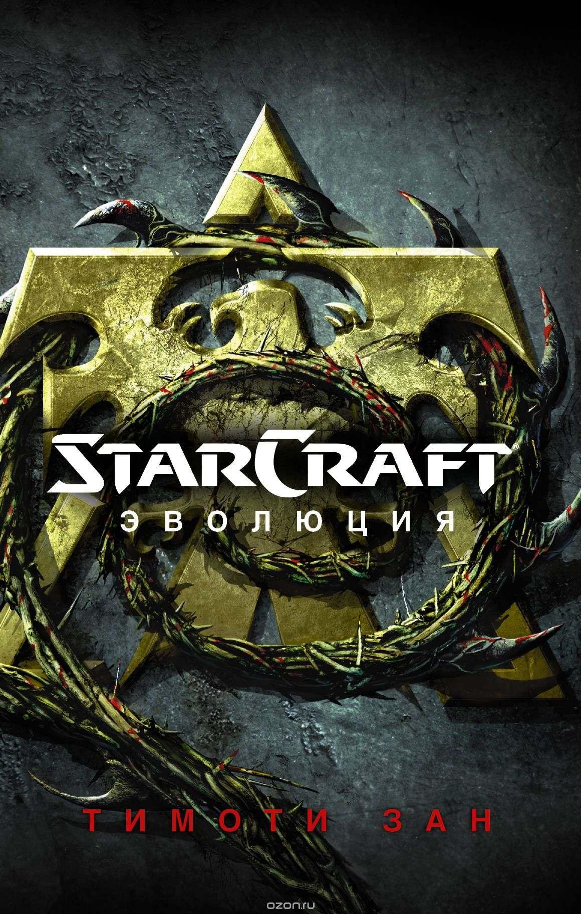 """Книга на русском языке """"StarCraft. Эволюция"""""""