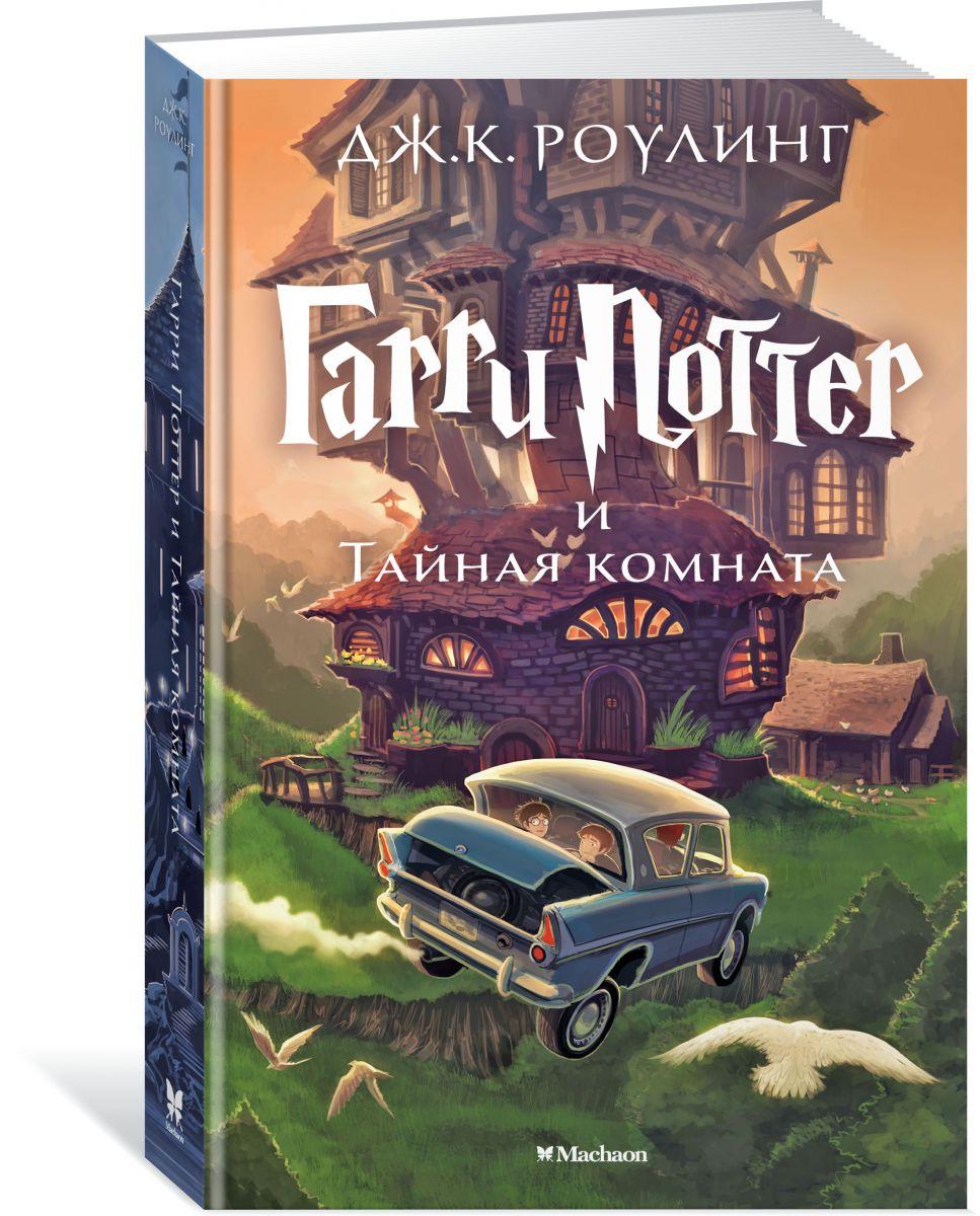 Книга на русском языке «Гарри Поттер и Тайная комната»