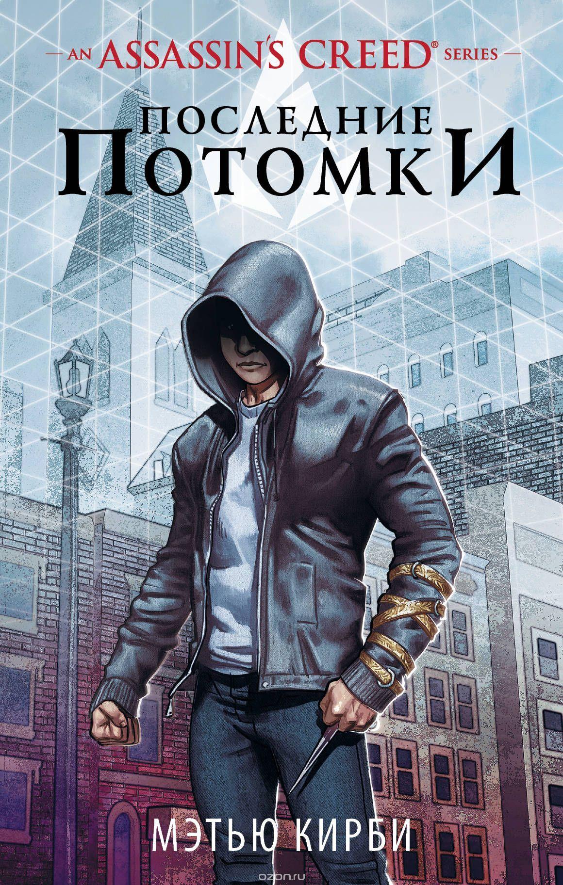 "Книга на русском языке ""Assassin's Creed. Последние потомки"""