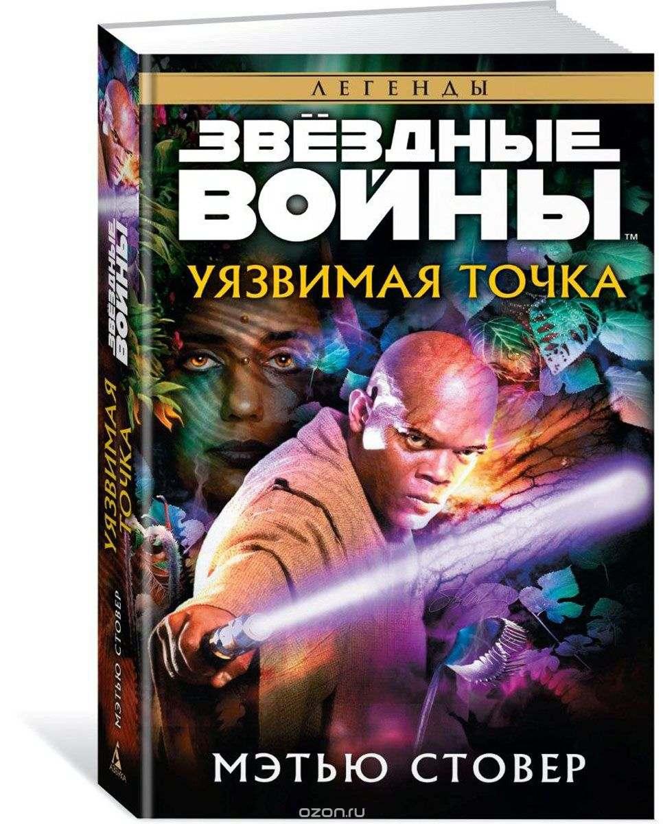 """Книга на русском языке """"Звездные Войны. Уязвимая точка"""""""