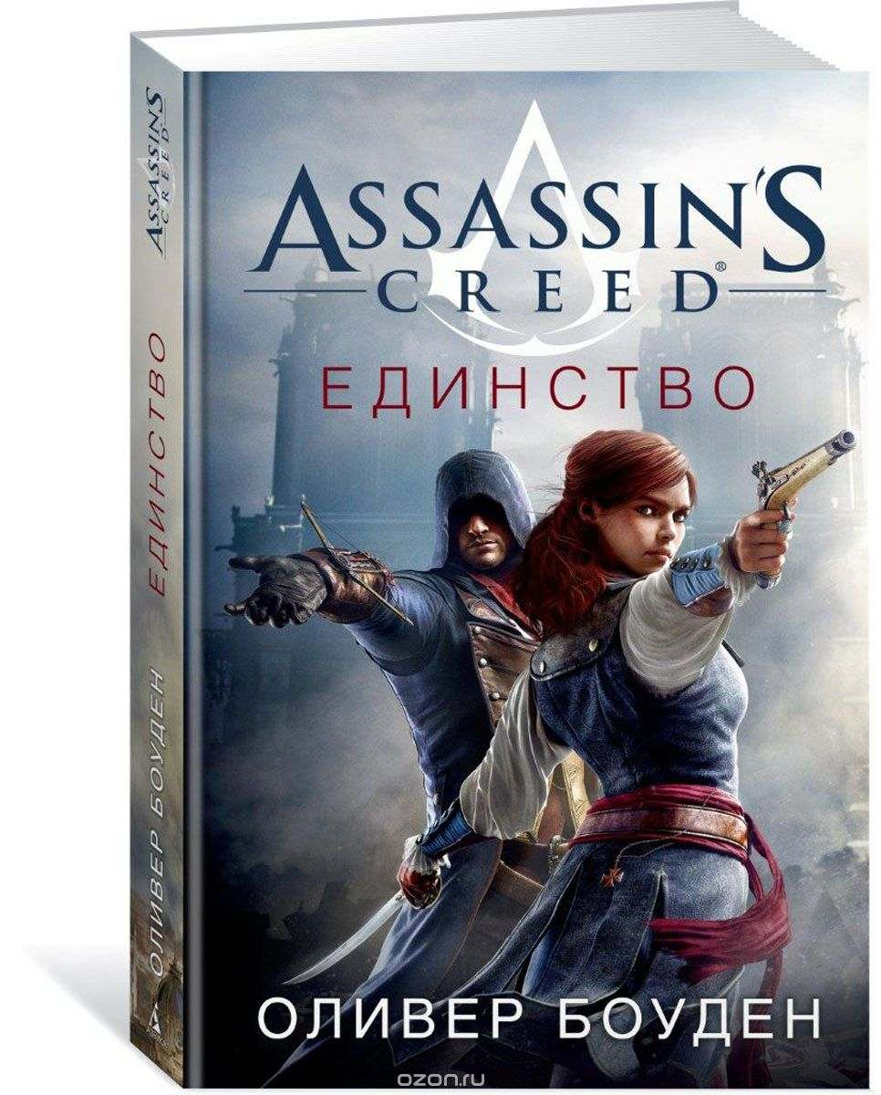 "Книга на русском языке ""Assassin's Creed. Единство"""