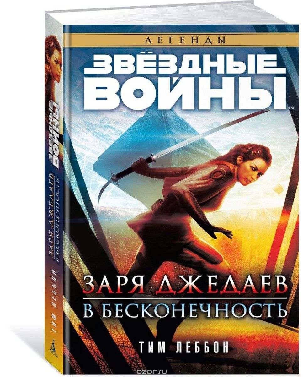 """Книга на русском языке """"Заря джедаев. В бесконечность"""""""