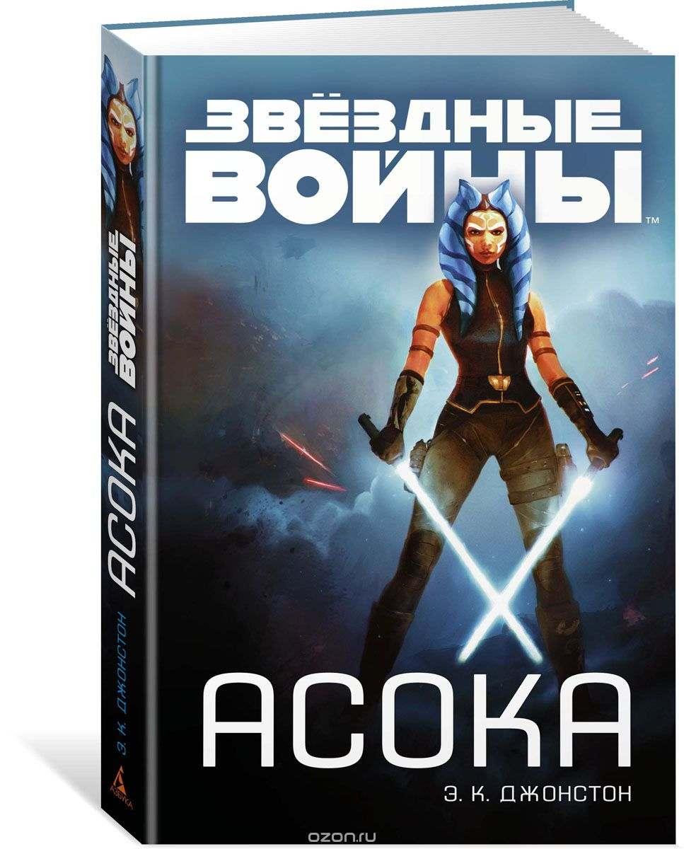 "Книга на русском языке ""Асока. Звёздные Войны """