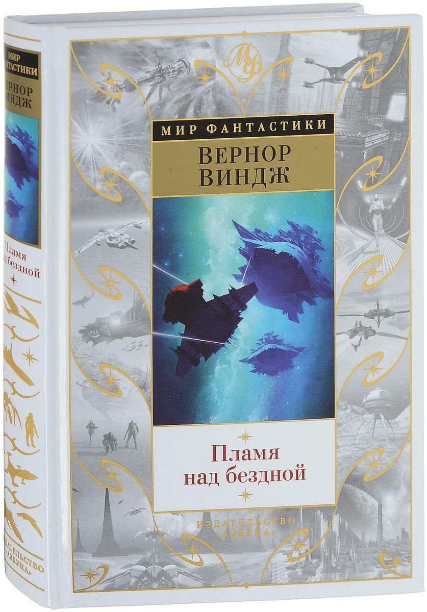 Книга на русском языке «Пламя над бездной»