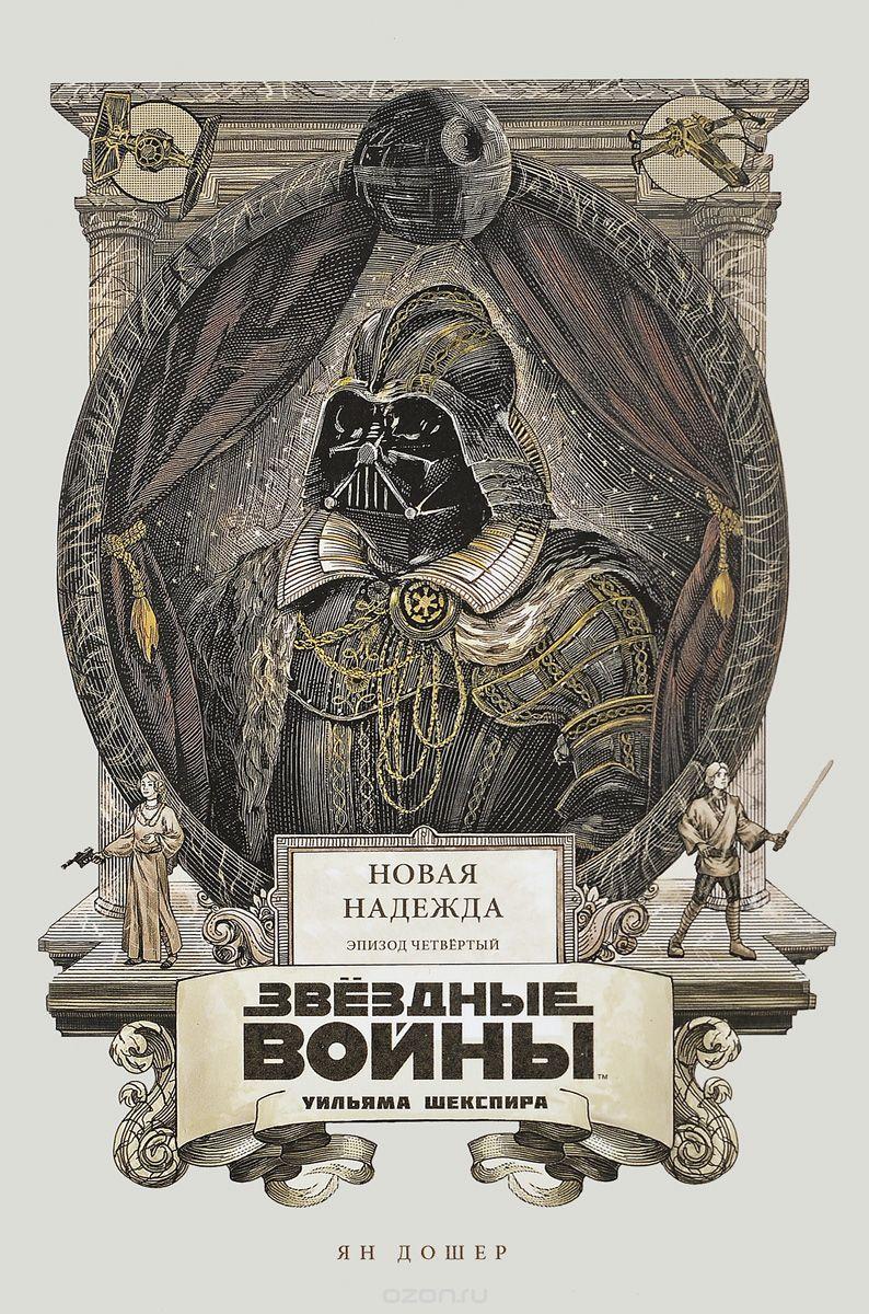Книга на русском языке «Звёздные войны Уильяма Шекспира. Эпизод IV. Новая надежда»