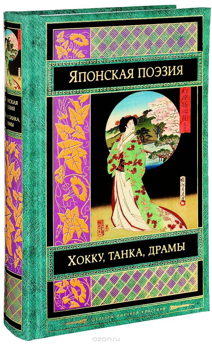Книга на русском языке «Японская классическая поэзия»