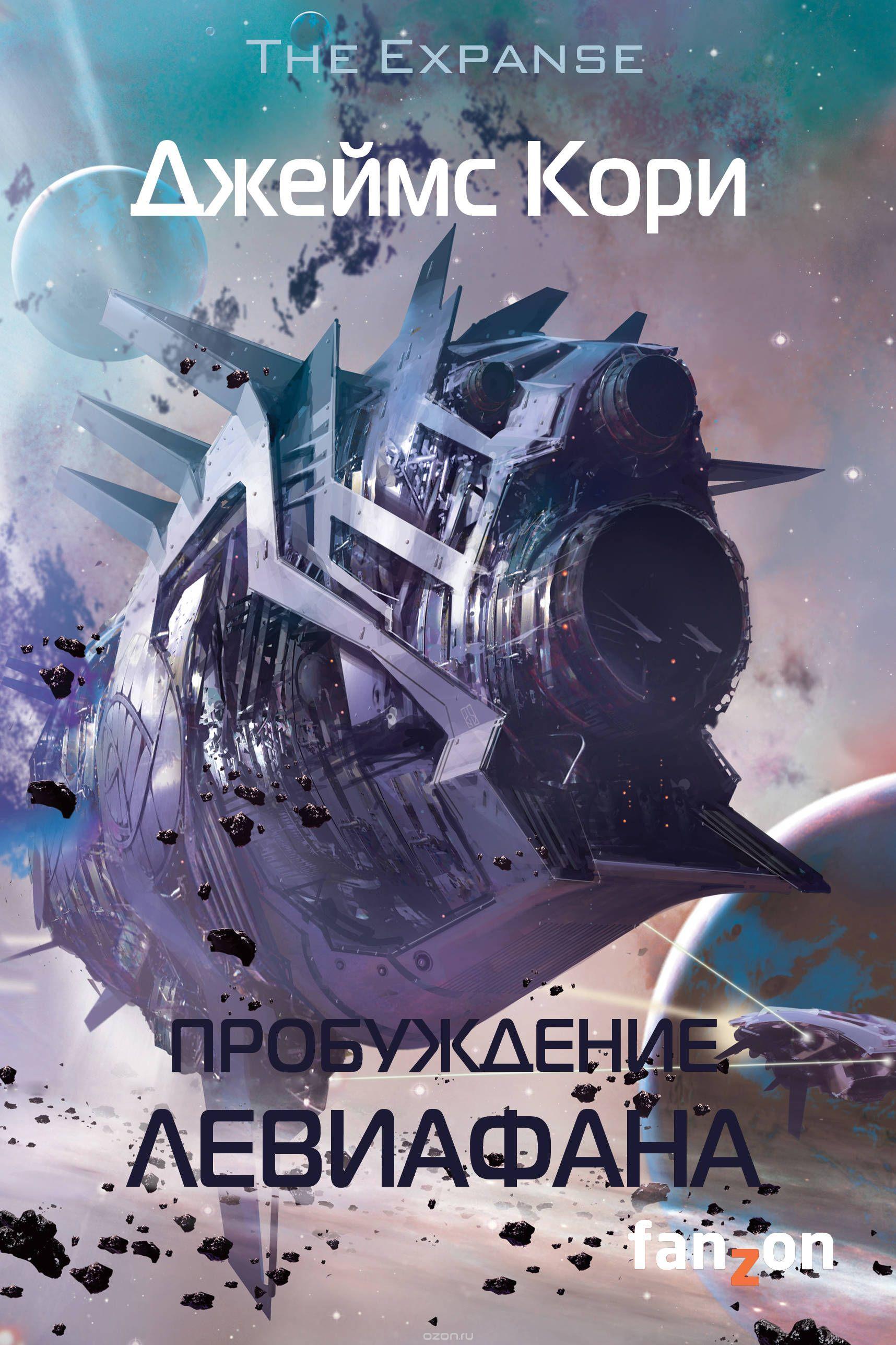 Книга на русском языке «Пробуждение Левиафана»
