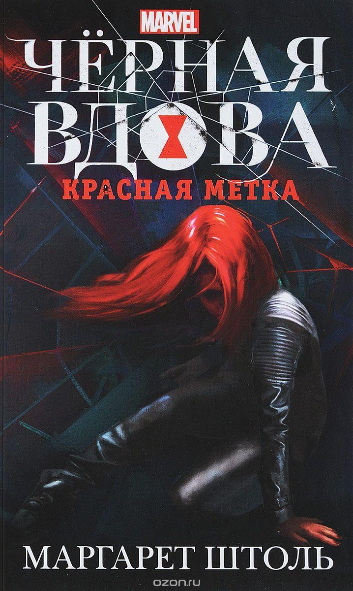 Книга на русском языке «Черная Вдова. Красная метка»