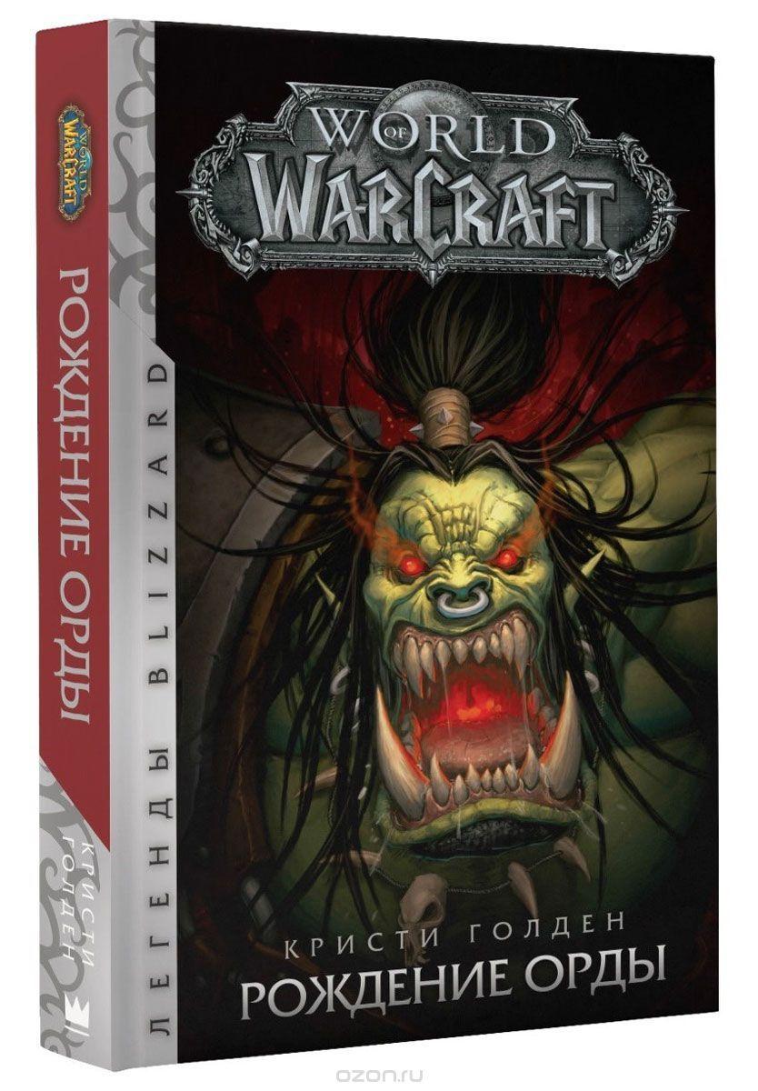 Книга на русском языке «World of Warcraft. Рождение Орды»