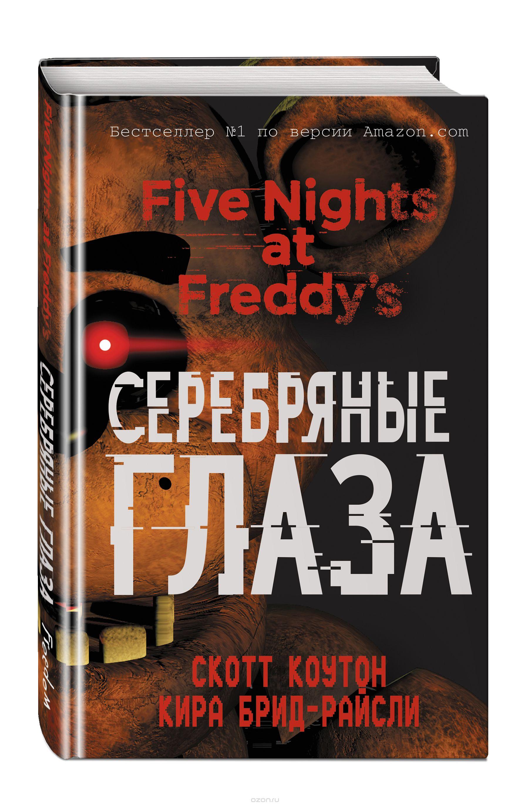 Книга на русском языке «Пять ночей у Фредди. Серебряные глаза»
