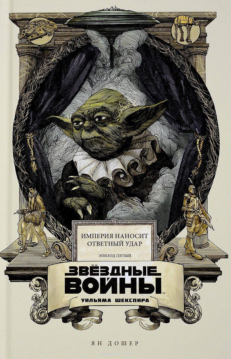 Книга на русском языке «Звёздные войны Уильяма Шекспира. Эпизод V. Империя наносит ответный удар»