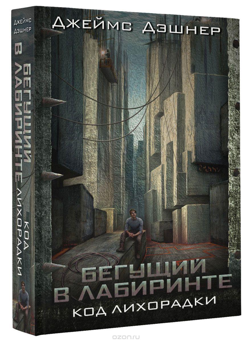 Книга на русском языке «Бегущий в Лабиринте.Код лихорадки»