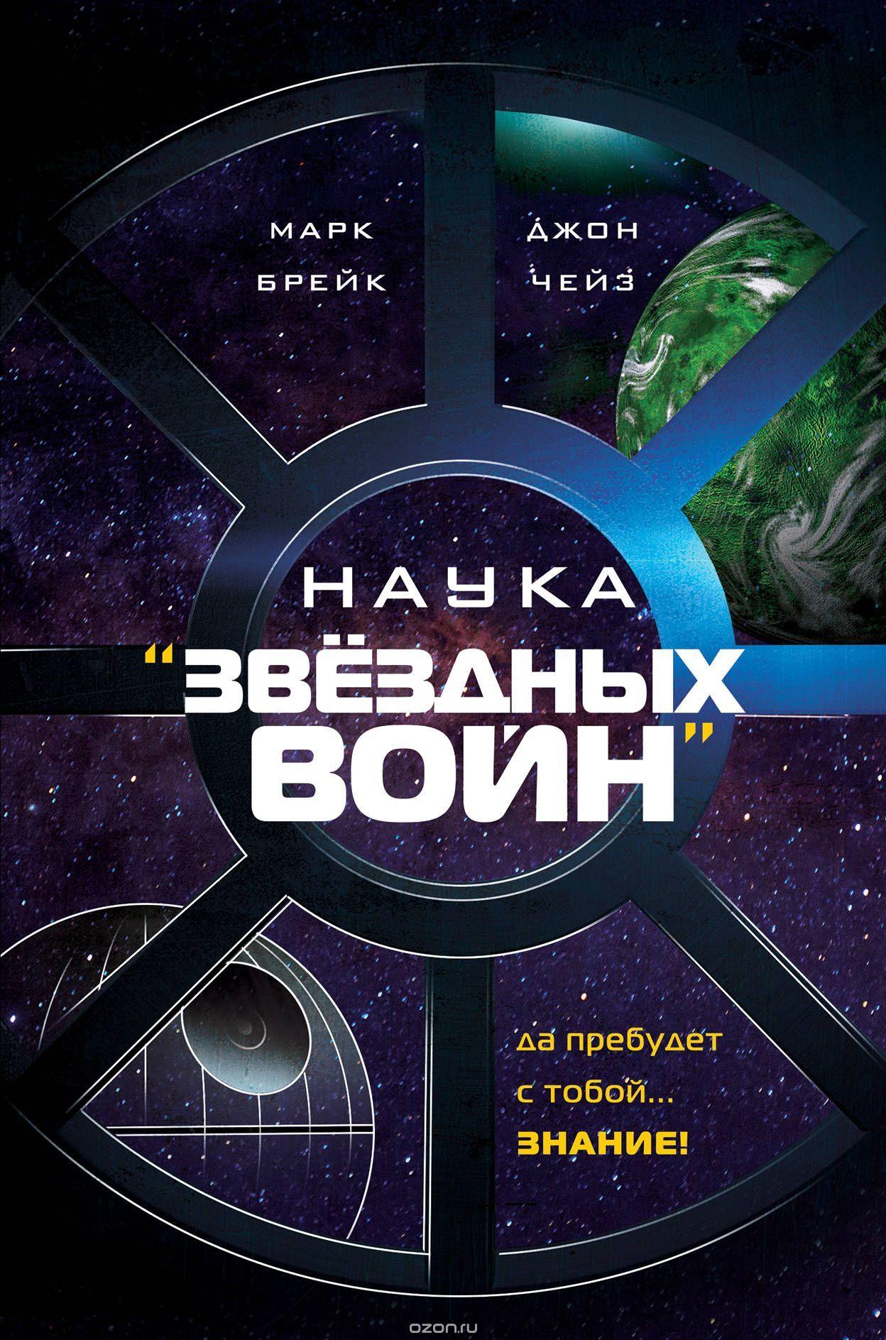 """Книга на русском языке «Наука """"Звёздных Войн""""»"""